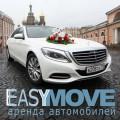 EASYMOVE. Каталог свадебных автомобилей и лимузинов.